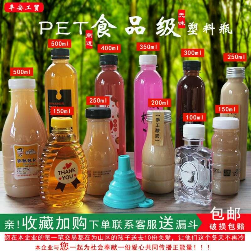 水瓶 酵素瓶 飲料瓶